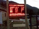 广西香海露营空气负氧离子监测系统