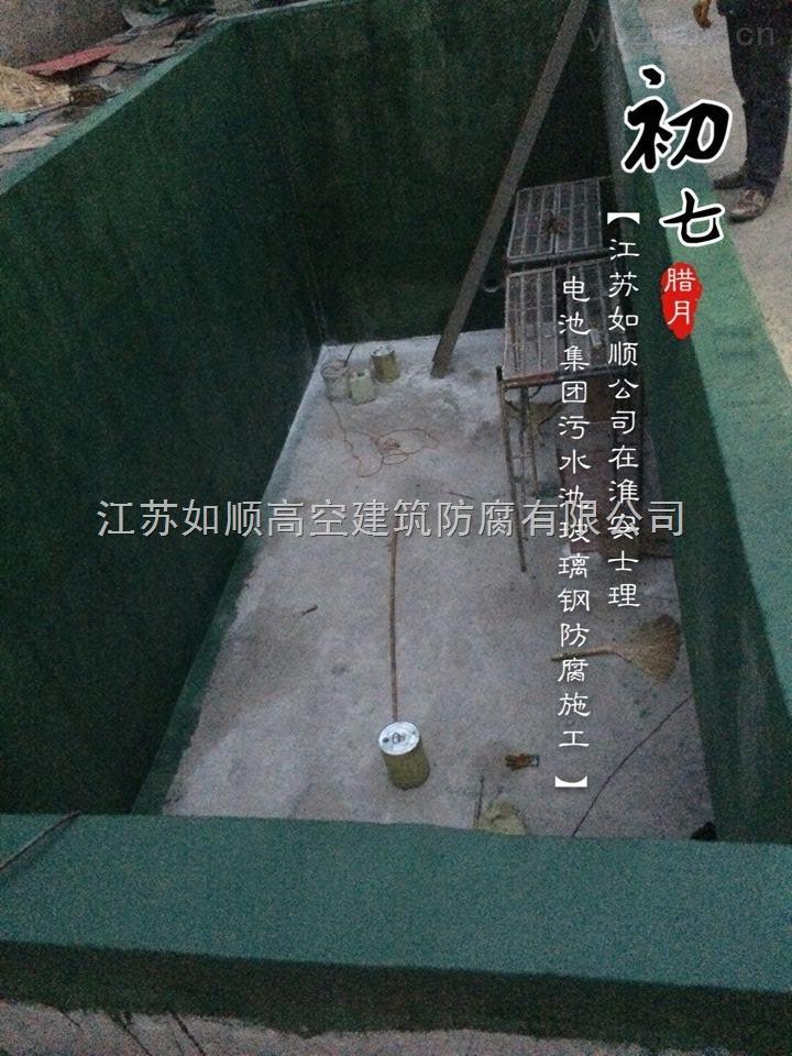 辽宁污水池防腐公司专业施工