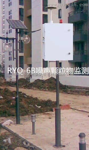 RYQ-6B型颗粒物噪声监测系统(PM2.5/PM10/TSP噪声)
