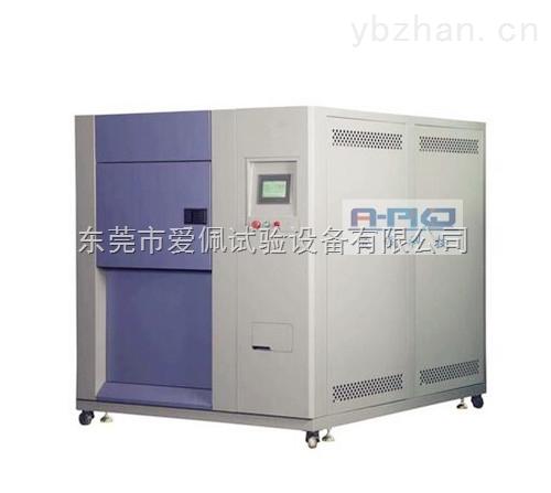 冷热温度冲击试验机/冷热冲击试验箱好的品牌