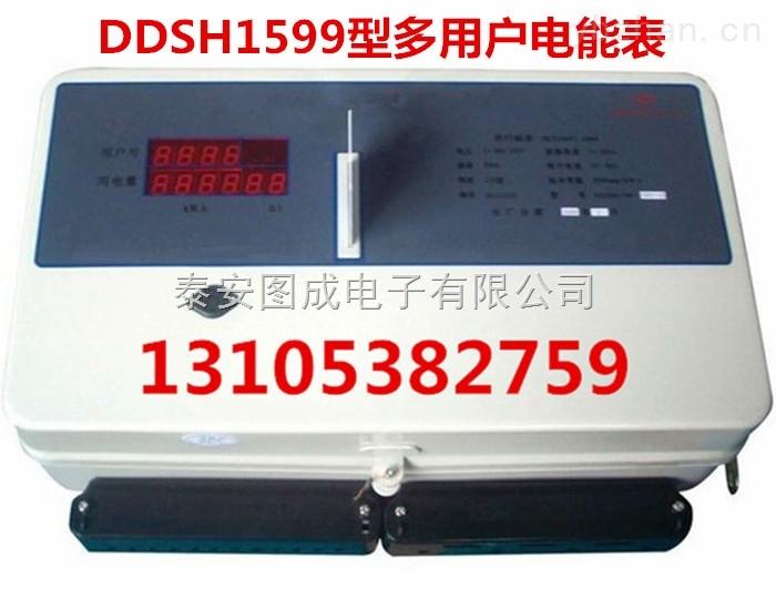 DDSH1599型多用户电能表