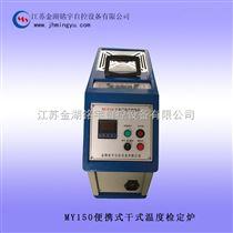 便携式干式温度检定炉厂家