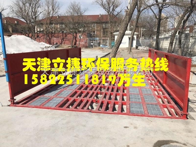 lj-11立捷陕西省西安市工地自动洗轮机