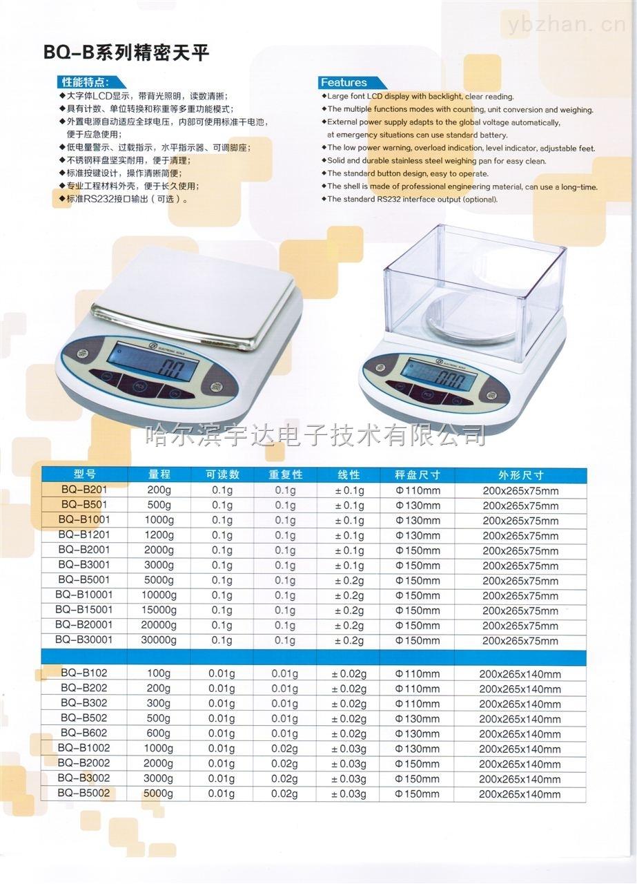 高精度電子天平/電子秤/精密天平/衡器/電子天平