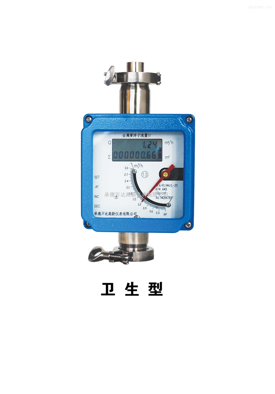 卫生型金属管浮子流量计介绍