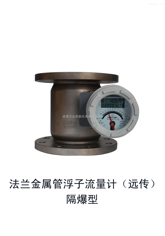 承德金属管浮子流量计介绍