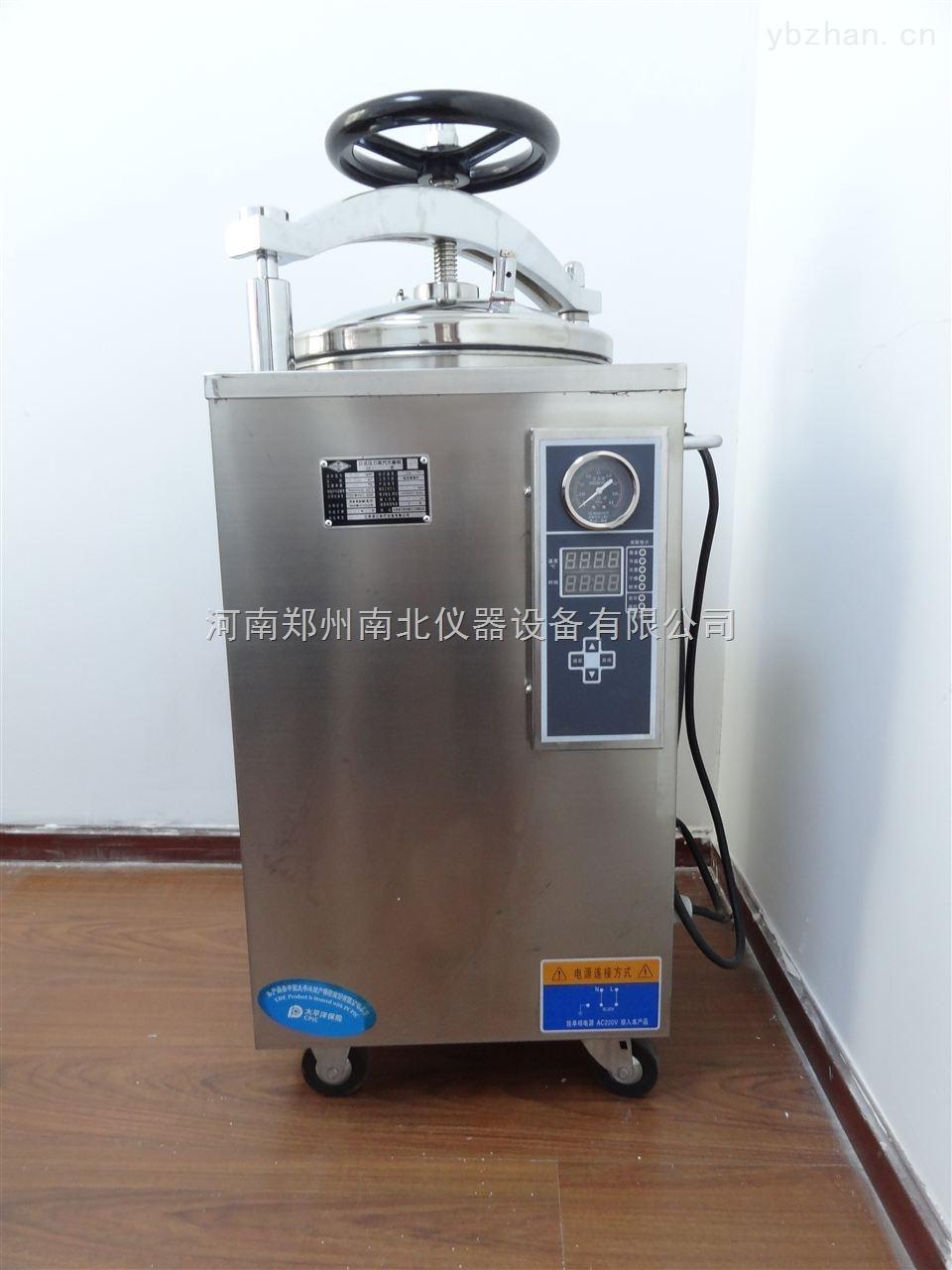 手提式蒸汽灭 菌器,预真空压力蒸汽灭菌器