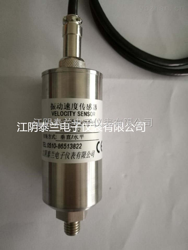SZ-6振動速度傳感器