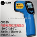 汽修測溫儀 汽修專用紅外測溫儀