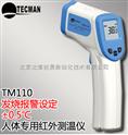 人体测温仪 专用红外测温仪