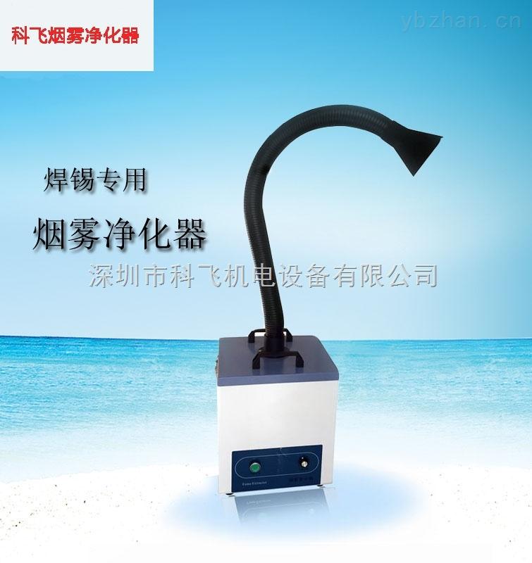 深圳厂家供应焊锡 焊接烟雾净化器 多工位尾气处理