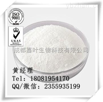 水杨酸钠原料药生产厂家