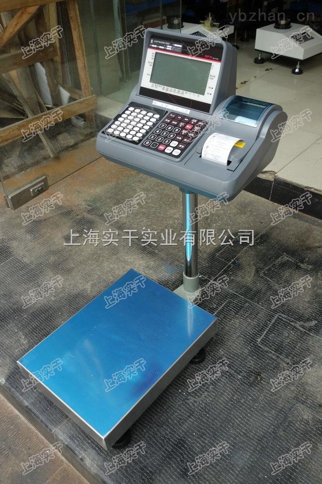 200公斤不干膠打印臺秤