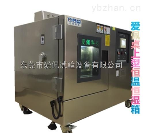 臺式恒溫恒濕試驗箱/小型溫濕度測試箱