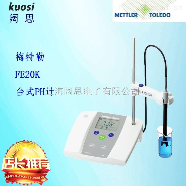 METTLER TOLEDO-梅特勒正品實驗室臺式PH檢測儀FE20K