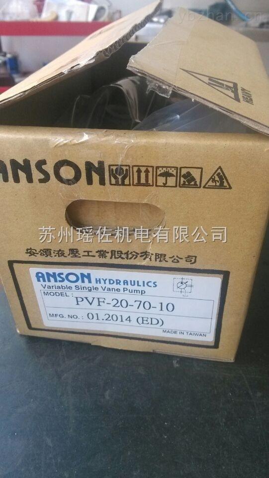 台湾安颂ANSON叶片泵PVF-30-20-10,PVF-30-35-10