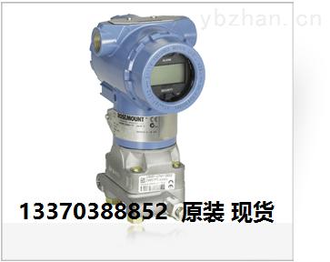 3051          差压表压  与 绝压 变送器