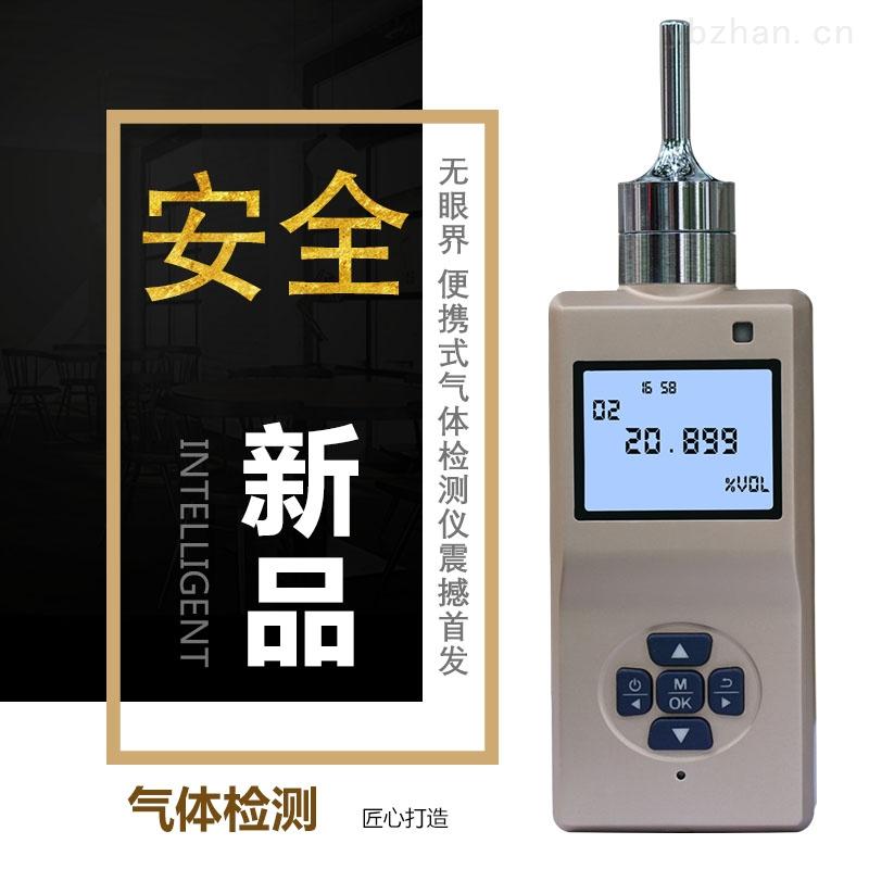 ES20B-CS2-便携式二硫化碳检测仪CS2浓度检测仪带内置气泵