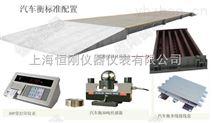 80吨模拟式汽车衡,汽车衡厂家