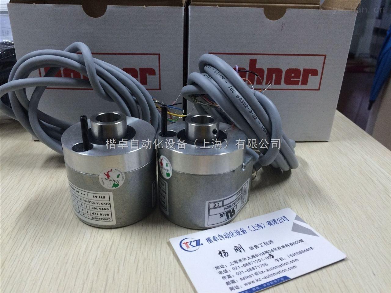 HWI103S-2061R121-2500德國進口一手貨源Hohner編碼器價格
