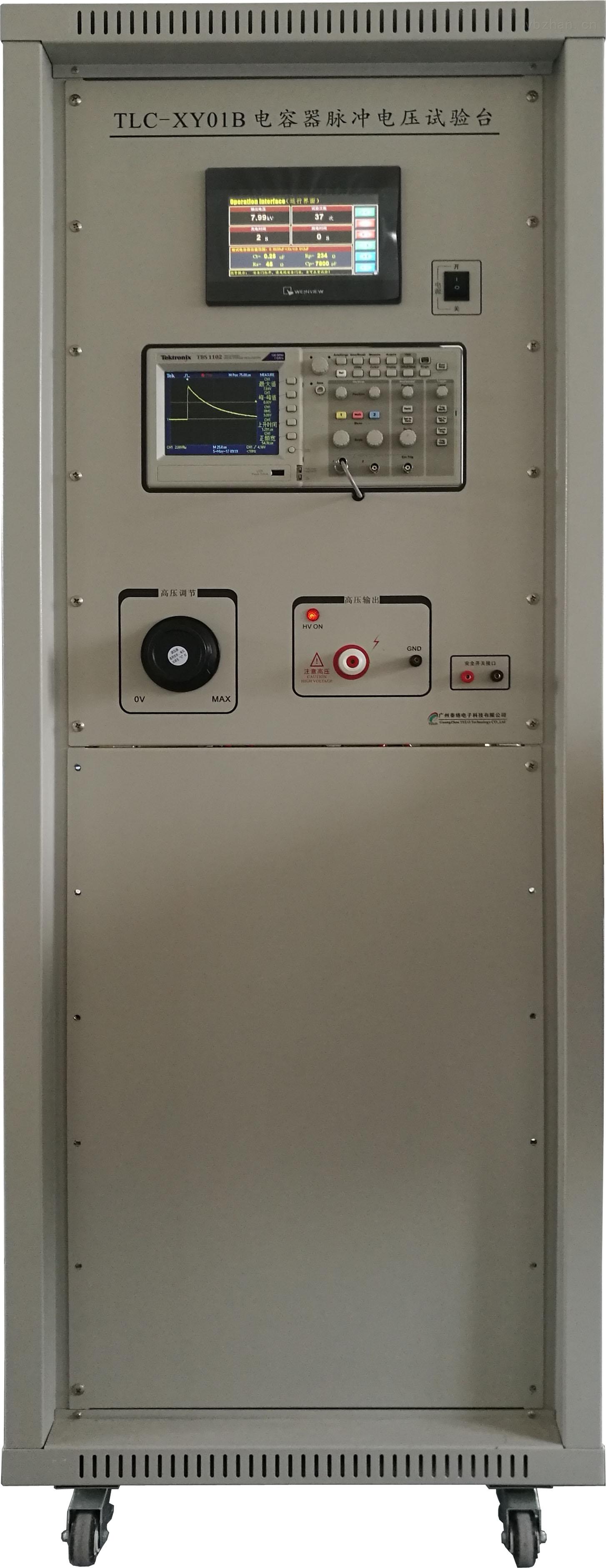 国内xy电容器脉冲电压试验台