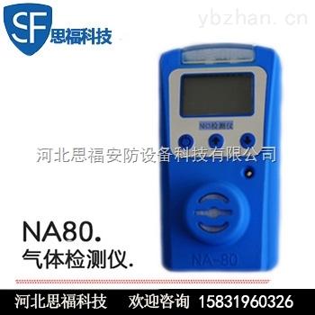 上海_普陀煤气泄漏检测仪