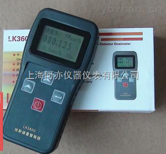 Lk-3600个人辐射防护报警仪