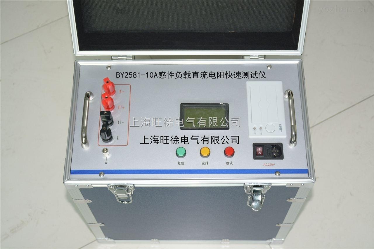 xj9001-10a感性负载直流电阻速测仪