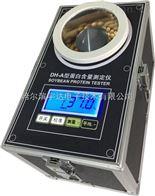 DH-A东北大豆蛋白仪/大豆蛋白质测量仪/谷物分析仪/蛋白质检测仪