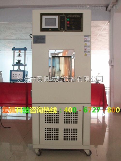 小型的高低溫實驗箱/小容量高低溫實驗箱