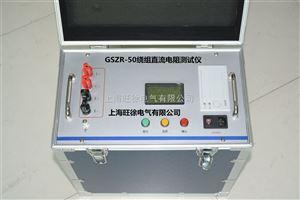 GSZR-50變壓器繞組直流電阻測試儀