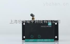 牧坤T31无线压力传感器无线压强传感器无线力传感器