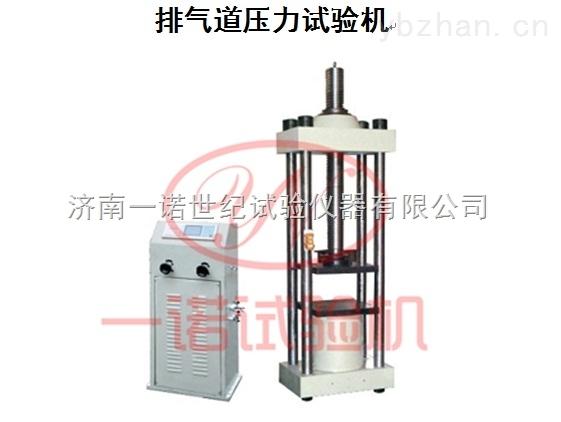 排气管道烟道专用压力试验机