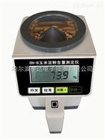 DH-B玉米淀粉含量检测仪/玉米淀粉测量仪/玉米淀粉测试仪
