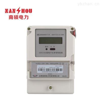 南硕单相电子式电表 485接口