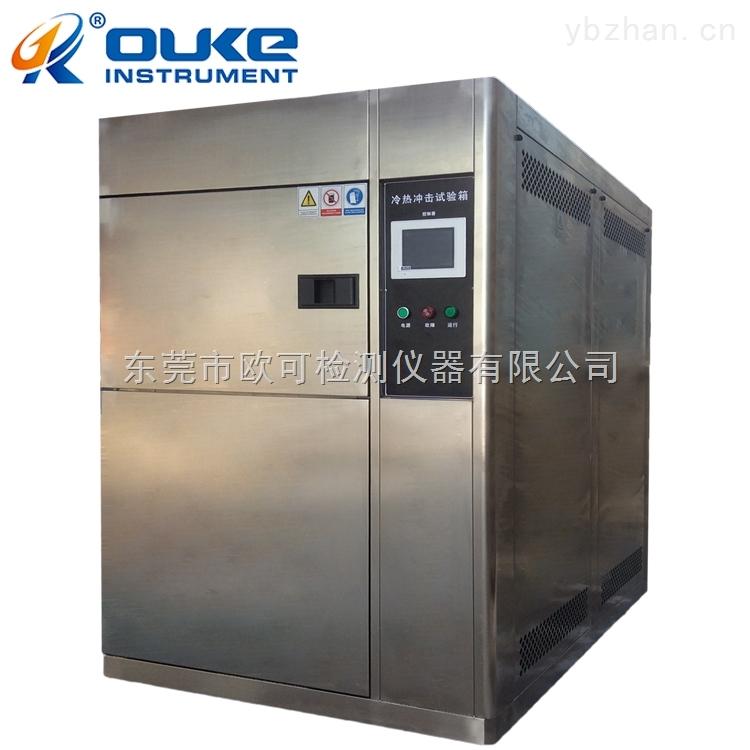 OK-HH-49不锈钢冷热冲击试验箱