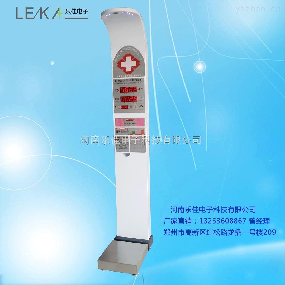 厂家直销全自动智能精密电子身高体重测量仪