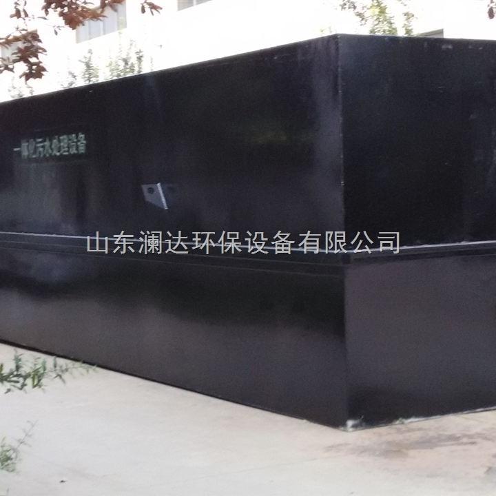 LD-黑龙江综合医院污水处理设备实惠报价