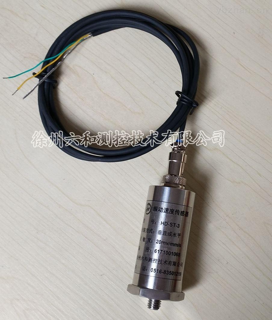 HD-ST-3振动速度传感器原厂家