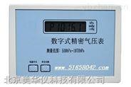 数字式气压计