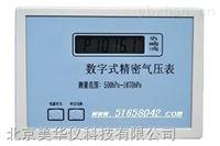 數字式氣壓計