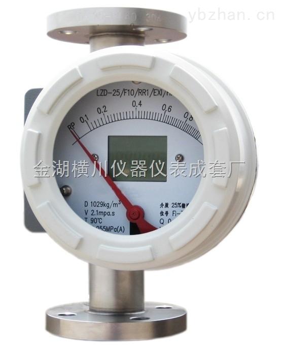 HC50-第三代金属管浮子流量计
