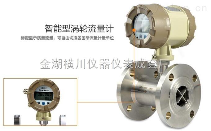 HC-LUW-一體化渦輪流量計