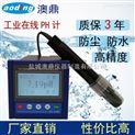 澳鼎仪器分析检测电化学仪表工业pH计PH-6106pH/ORP控制器变送器酸度计PH电极