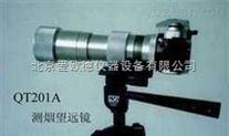 照相記時測煙望遠鏡 煙氣黑度測量儀 檢測儀