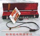 二等标准铂电阻温度计 型号:KPR1-WZPB-2库号:M300136