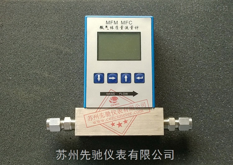 微小型气体质量流量计苏州MFM质量流量计