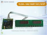 YLSH-100/100P/101/101P微電腦控制生化培養箱控制器