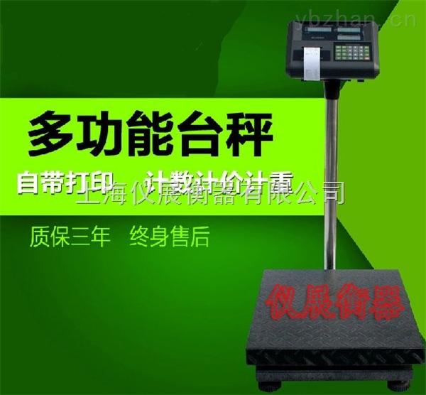 上海耀華150kg電子臺秤價格多少錢