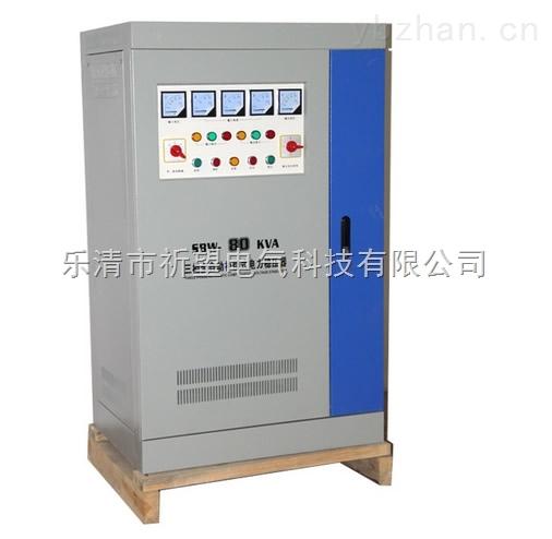 SBW-150KW-SBW-80KW三相全自動大功率補償式電力穩壓器